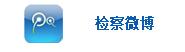 互动平台――腾讯微信